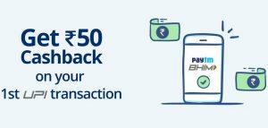PayTm UPI Cashback Offer - Get Rs. 50 Cashback on your first UPI transaction