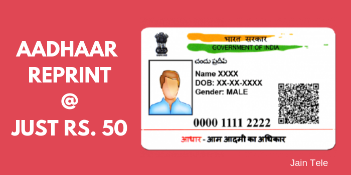 get-aadhaar-reprinted-for-just-rs-50
